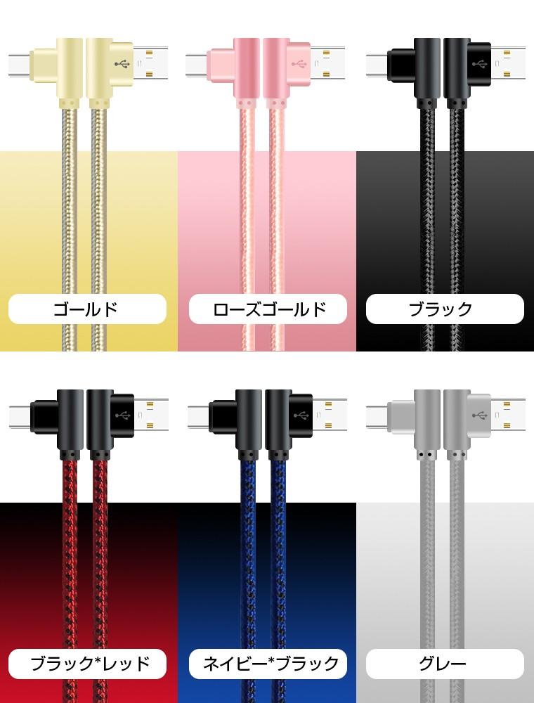 L型充電ケーブル