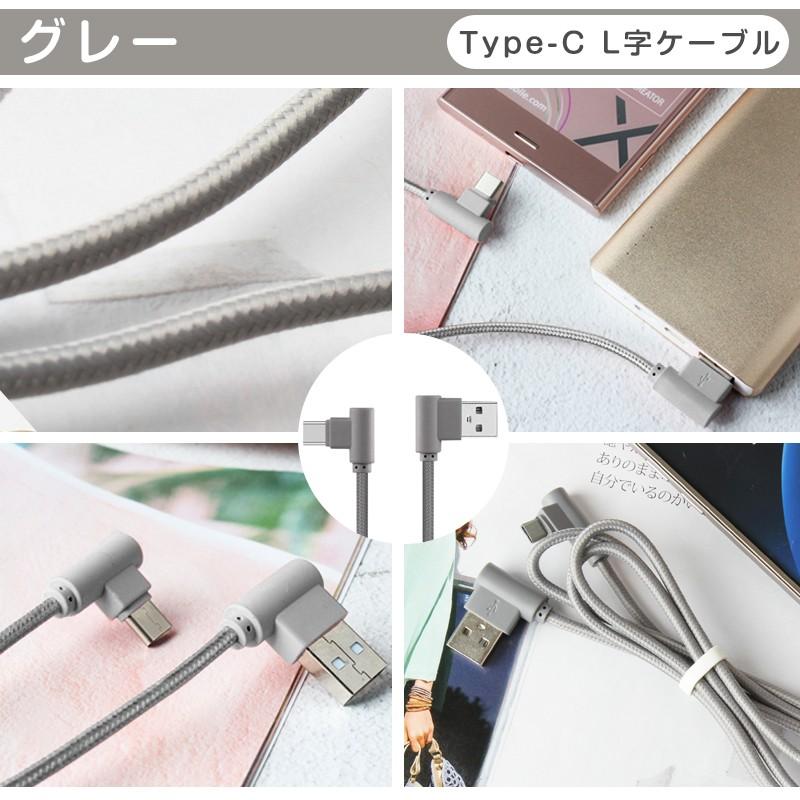 Type Cーブル