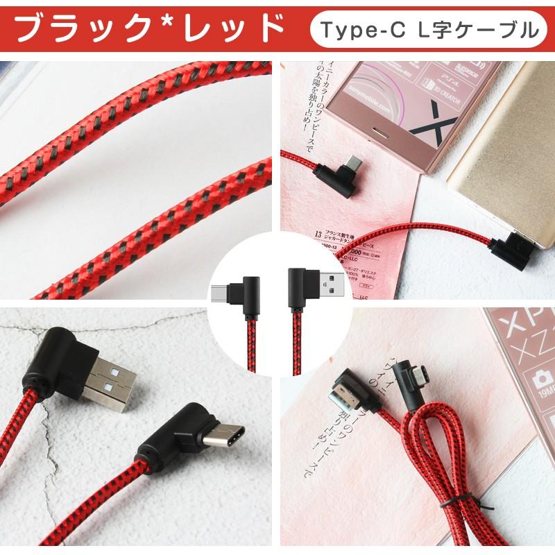 Type-C規格ケーブル