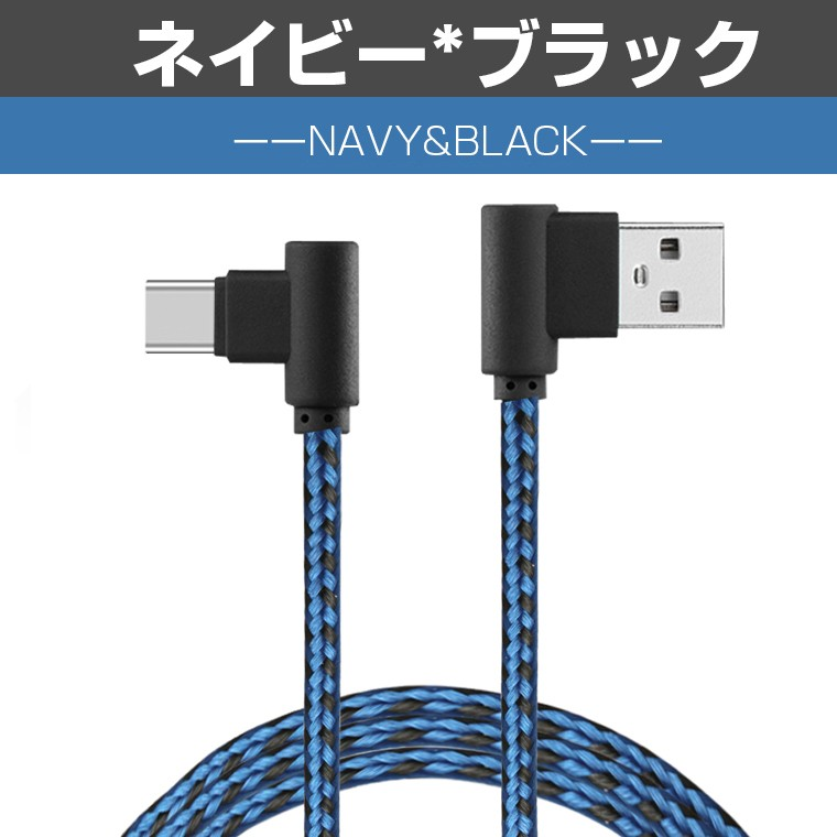 Type C USBケーブル
