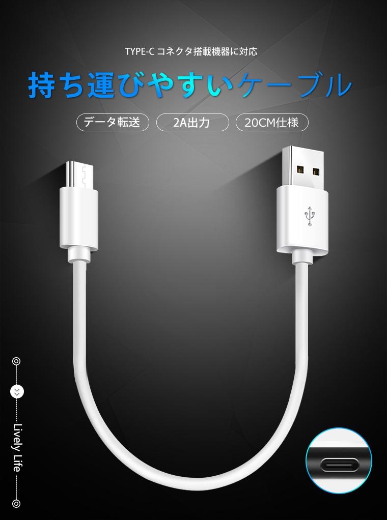 Type C充電コード