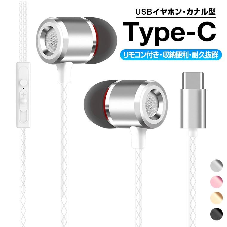 Type-C イヤホン カナル式