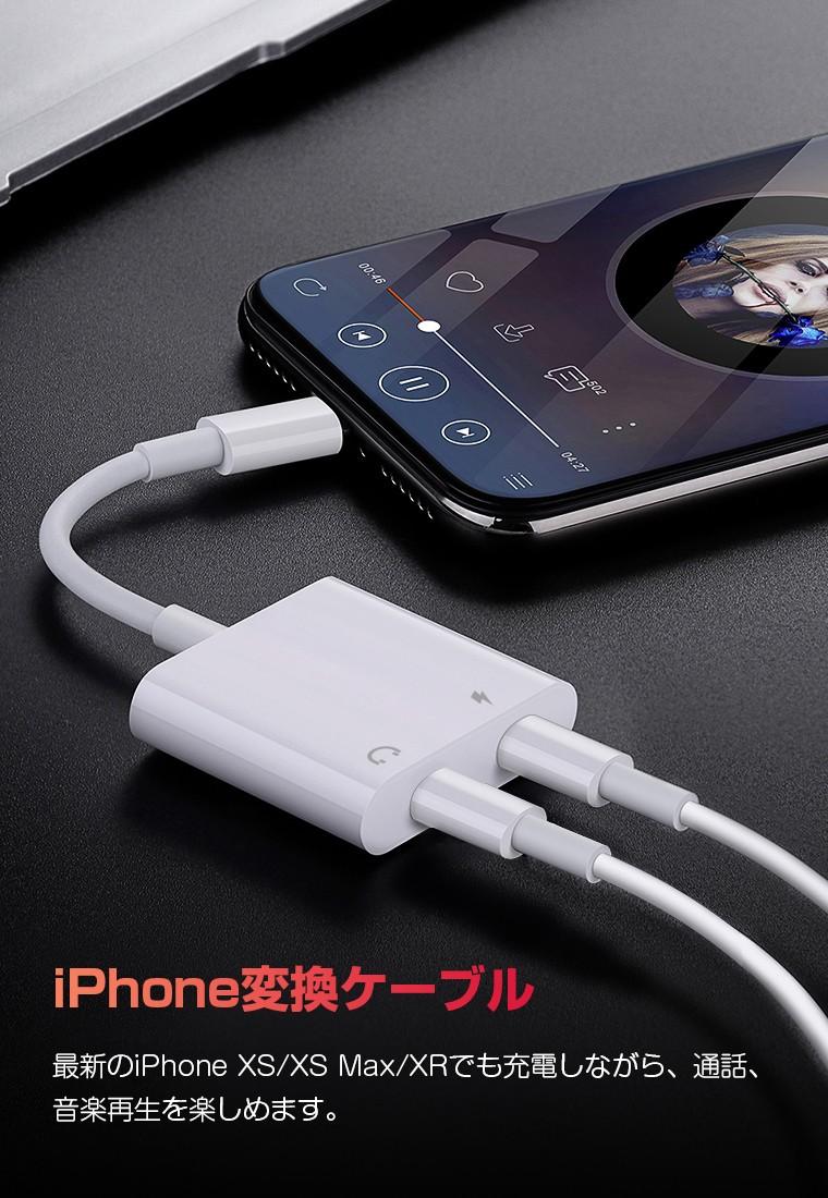 iPhone XS 変換ケーブル