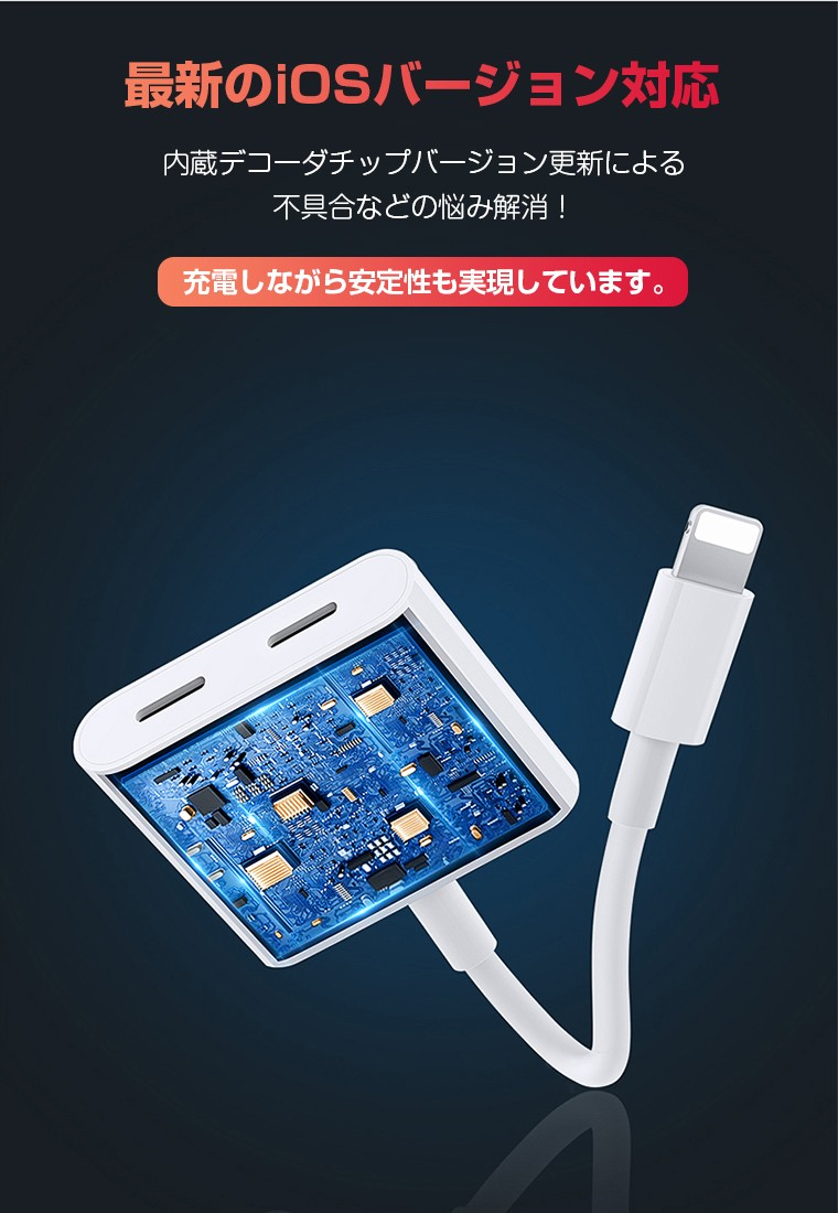 iPhone XS Maxイヤホン変換 充電ケーブル