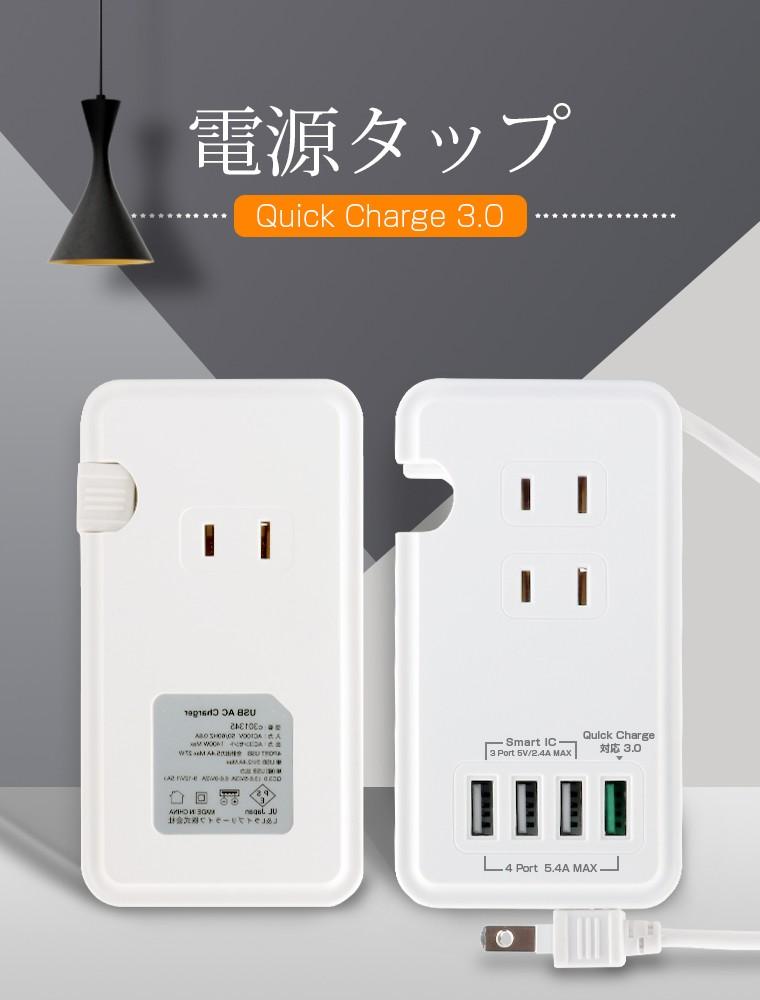 USB 充電器