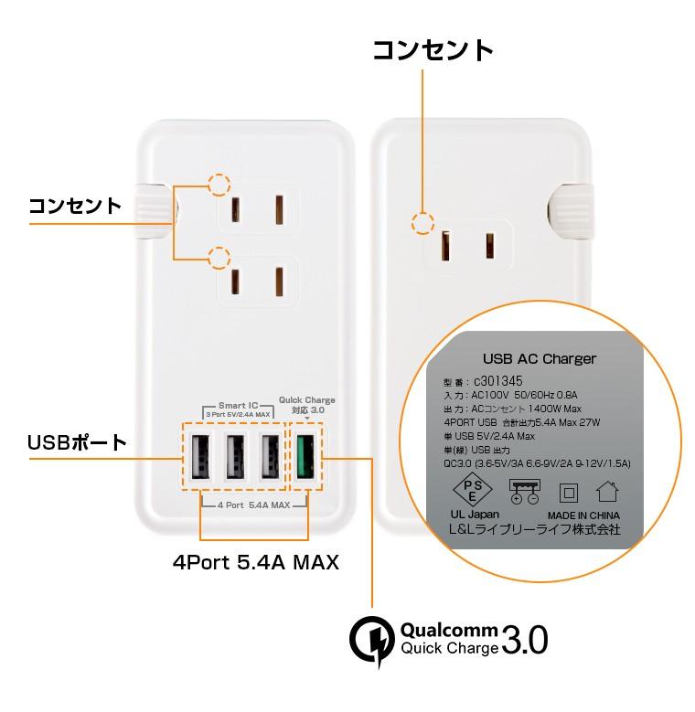 USB 4つポート 充電器