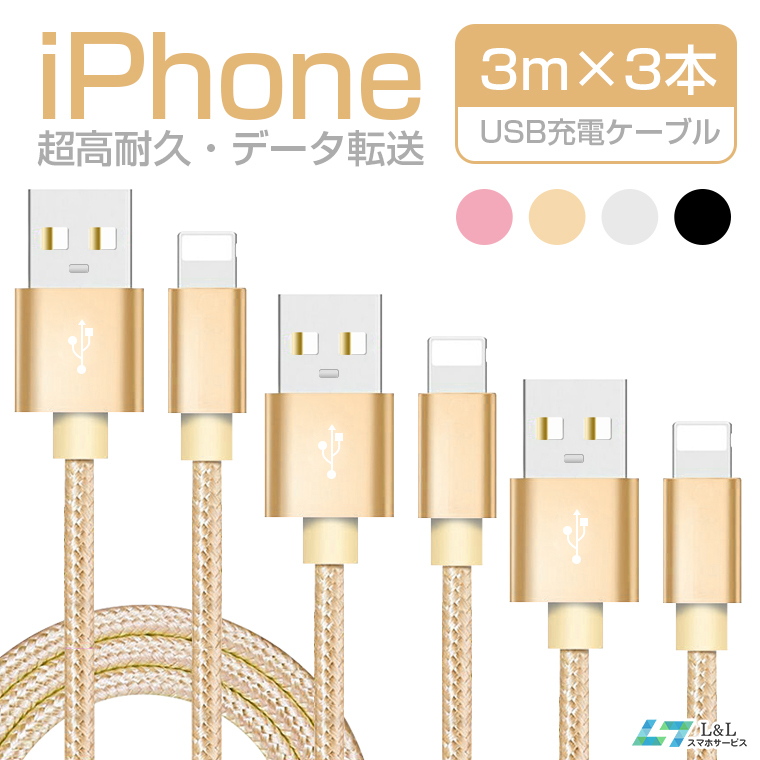 iphone ケーブル セット