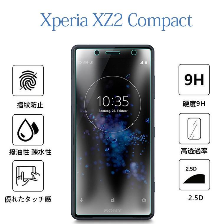 ソニー エクスペリア XZ2 Compact 国産ガラス