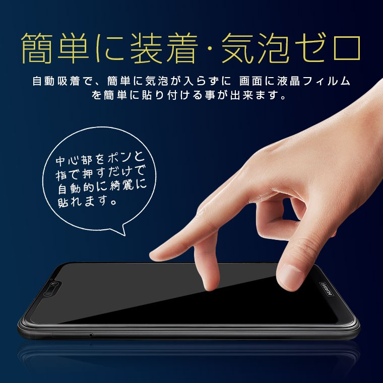HUAWEI P20 ライト ガラスシート 全画面カバー
