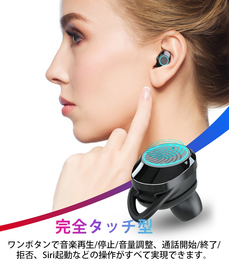 イヤホン Bluetooth 両耳