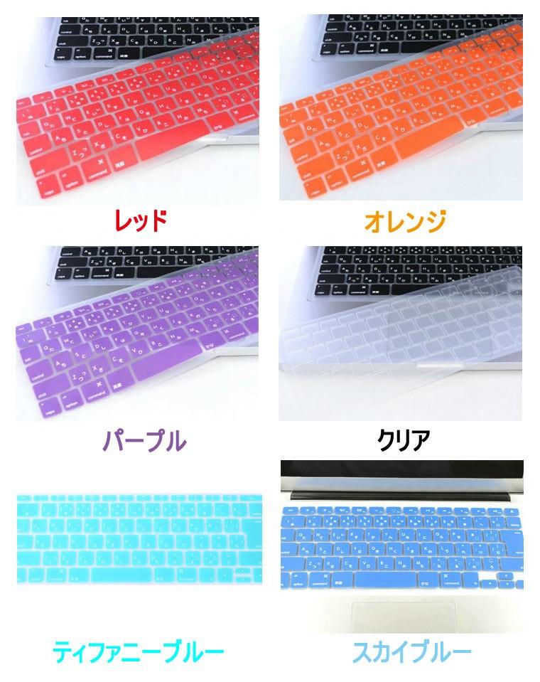 Macbook Airキーボードカバー