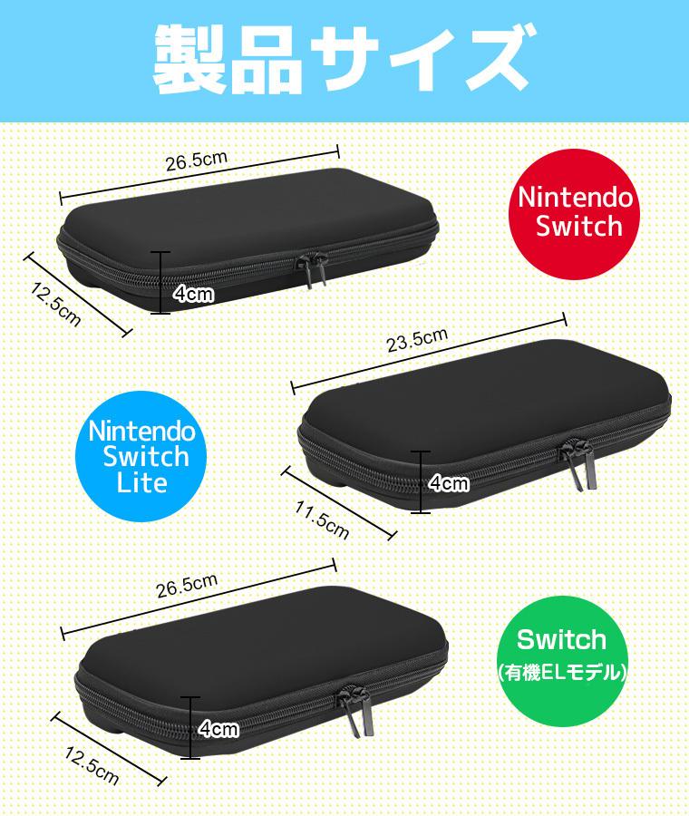 スリムハードポーチ for Nintendo Switch