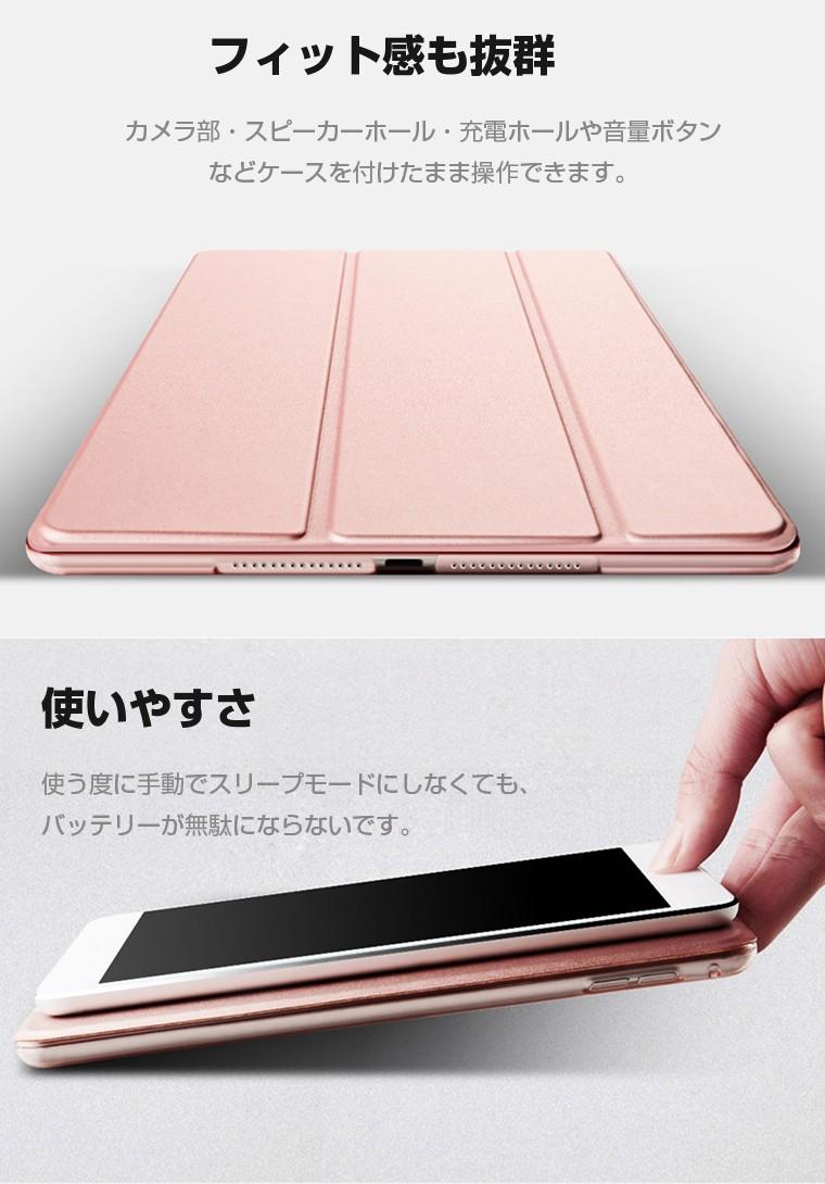 iPad 2017モデル カバー