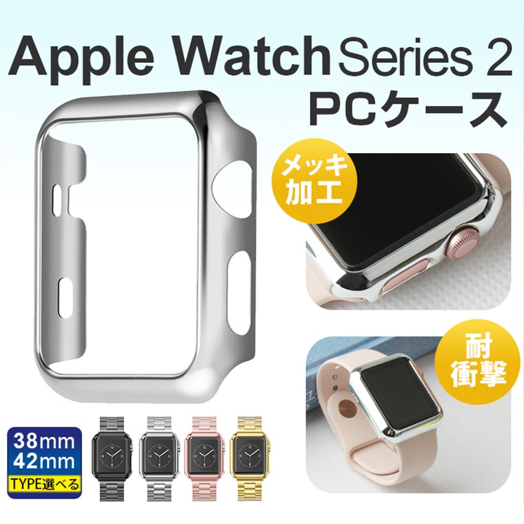 Apple Watch Series 2 ケース