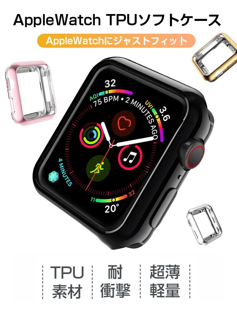 Apple Watch Series 4 保護ケース