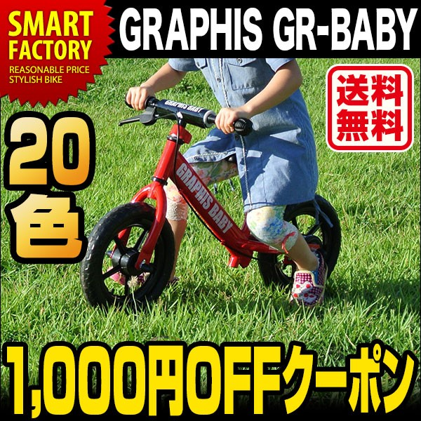 【平日限定1000円クーポン!!】大人気のペダルなし自転車 GR-BABY(20色)で使えるクーポン発行!!