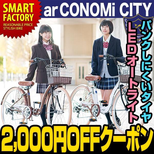 金土日限定2000円OFFクーポン!! 制服のCONOMi シティサイクルで使えるお得なクーポン