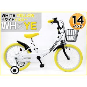 子供用自転車 週末限定 2000円クーポン 14インチ 16インチ 18インチ 補助輪 カゴ キッズバイシクル 9色 GR-16|smart-factory|35
