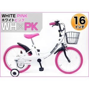 子供用自転車 週末限定 2000円クーポン 14インチ 16インチ 18インチ 補助輪 カゴ キッズバイシクル 9色 GR-16|smart-factory|25