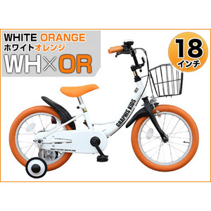 子供用自転車 週末限定 2000円クーポン 14インチ 16インチ 18インチ 補助輪 カゴ キッズバイシクル 9色 GR-16|smart-factory|37