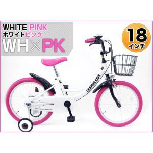 子供用自転車 週末限定 2000円クーポン 14インチ 16インチ 18インチ 補助輪 カゴ キッズバイシクル 9色 GR-16|smart-factory|39