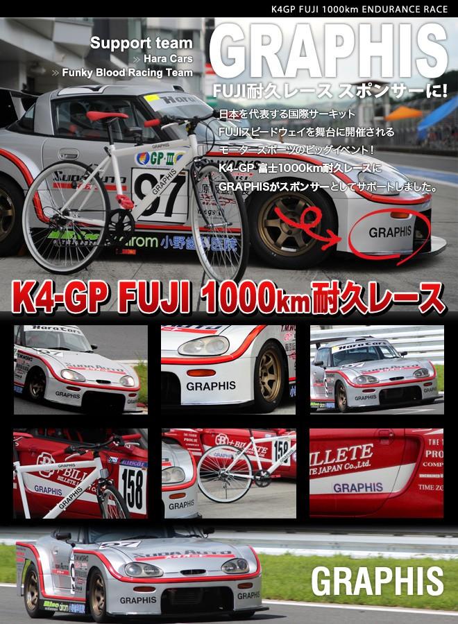 K4GP富士1000Km耐久スポンサー 2012