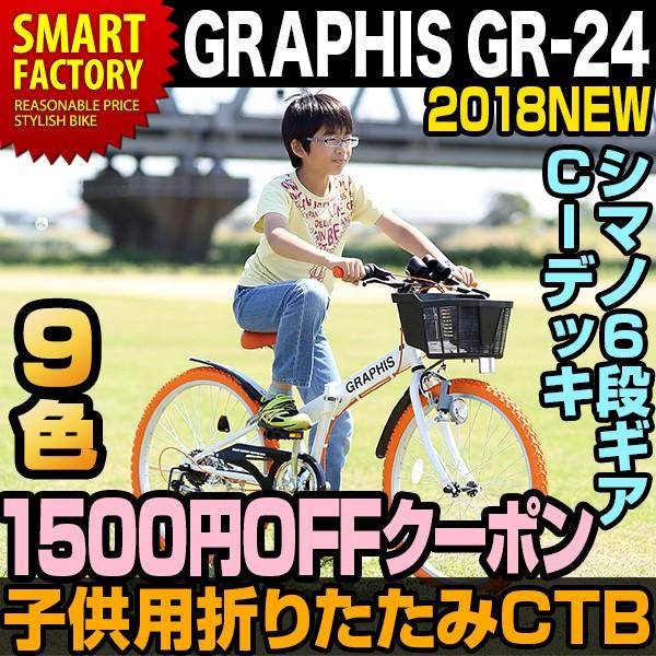 【平日限定1500円クーポン!!】リニューアルした当店大人気の子供用自転車で使えるクーポン発行!!