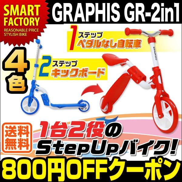 【平日限定800円OFFクーポン!!】新感覚乗り物!1台2役のバイクキックボード GRAPHIS GR-2in1で使えるクーポン発行!!