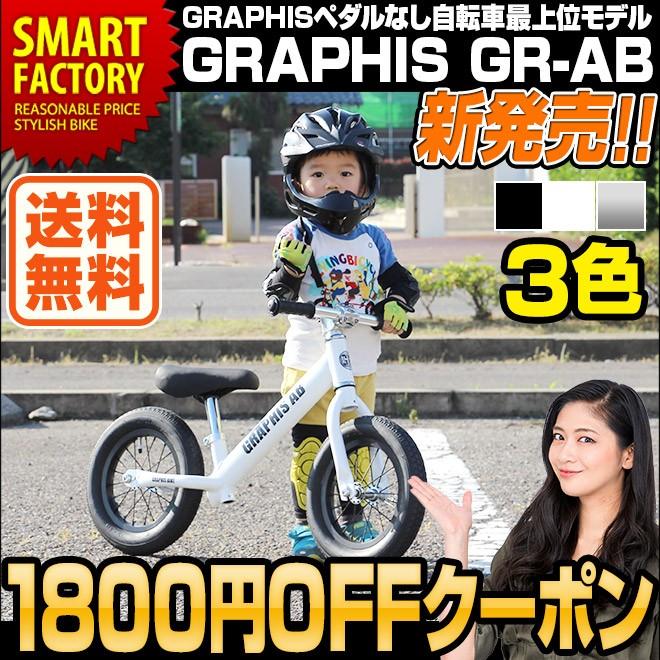 【平日限定1800円クーポン】こだわりのペダルなし自転車GR-ABで使えるクーポン発行!!
