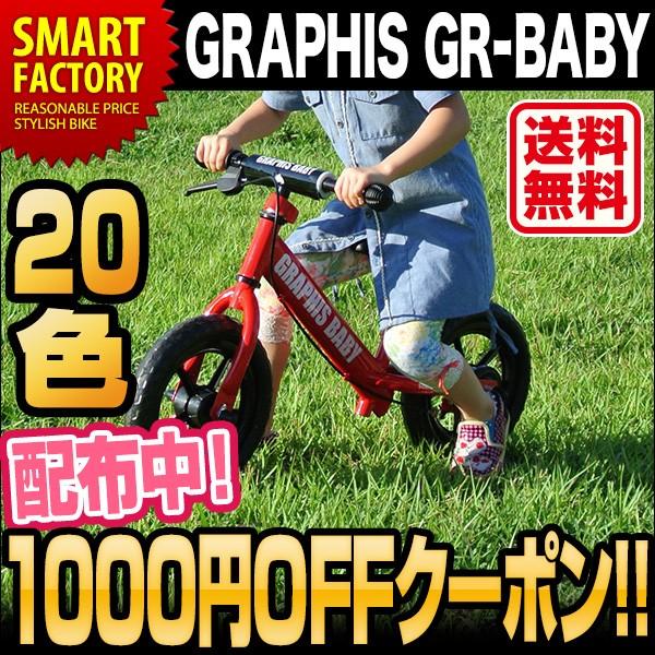 【特別企画1000円OFFクーポン!!】 人気のペダルなし自転車 GR-BABY で使えるクーポン発行!!