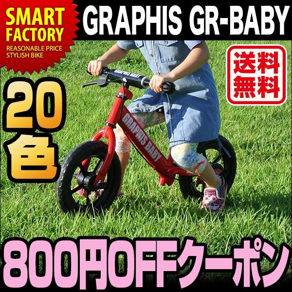 【平日限定800円クーポン】大人気のペダルなし自転車 GR-BABY(20色)で使えるクーポン発行!!