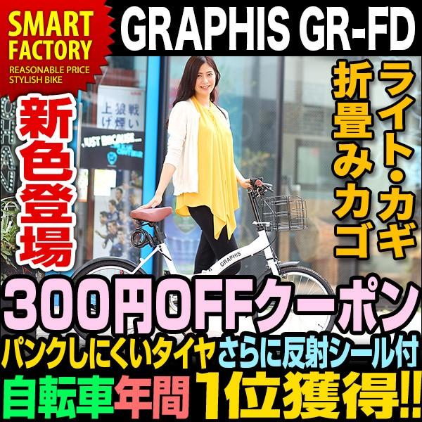 【平日限定300円OFFクーポン!!】当店大人気の折りたたみ自転車で使えるクーポン発行!!