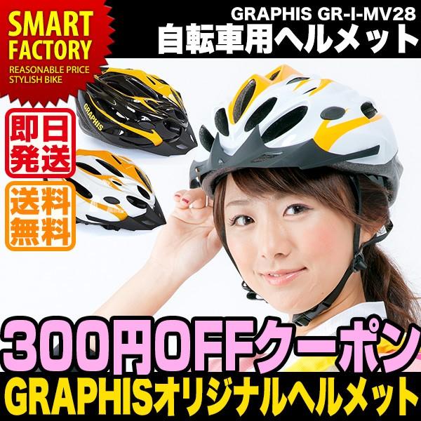 【平日限定300円クーポン】流線型なスポーティデザイン GRAPHISのヘルメット(全6色)で使えるクーポン発行!!