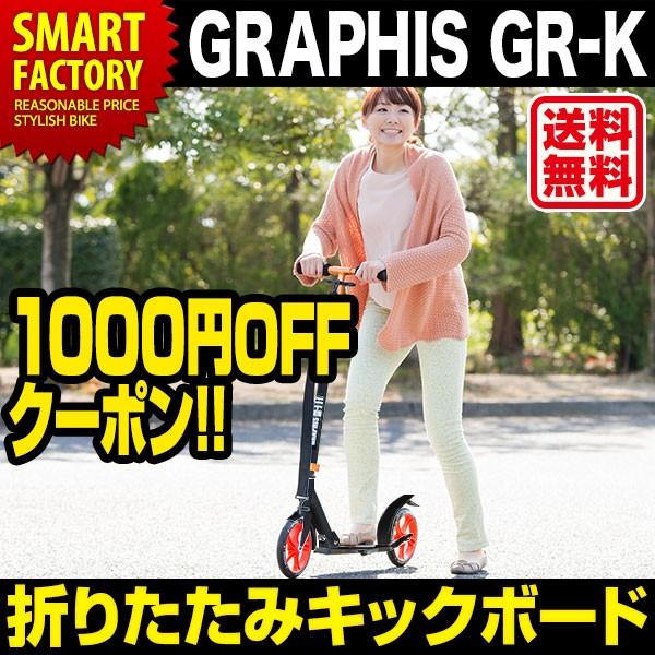【平日限定1000円クーポン】 8インチビッグタイヤ折畳式のキックボード GR-Kで使えるクーポン発行!!