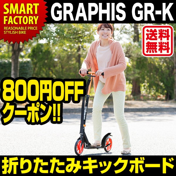 【平日限定800円OFFクーポン!!】 8インチビッグタイヤ折畳式のキックボード GR-Kで使えるクーポン発行!!