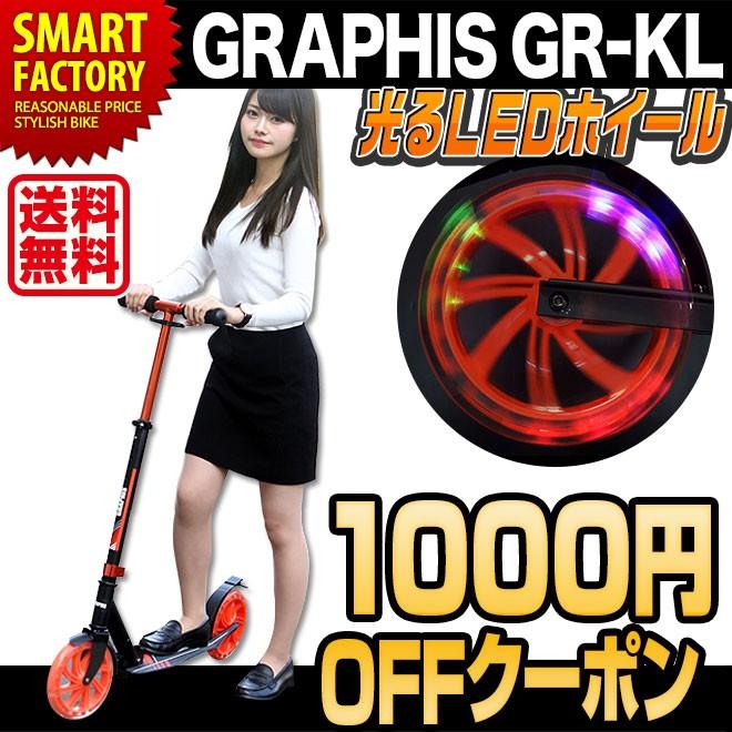 【平日限定1000円クーポン】LEDでホイールが発光!! 8インチビッグタイヤ折畳式のキックボード GR-KLで使えるクーポン発行!!