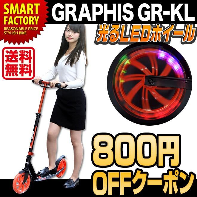 【平日限定800円OFFクーポン!!】LEDでホイールが発光!! 8インチビッグタイヤ折畳式のキックボード GR-KLで使えるクーポン発行!!
