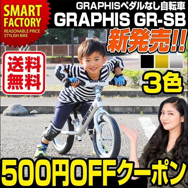 【平日限定500円OFFクーポン!!】GRAPHISの新ペダルなし自転車 GR-SBで使えるクーポン発行!!
