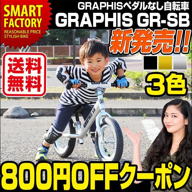 【平日限定800円クーポン】GRAPHISの新ペダルなし自転車 GR-SBで使えるクーポン発行!!