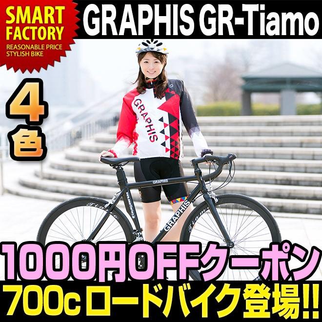 【平日限定1000円クーポン】700c 14段変速 ロードバイクで使えるクーポン発行!!