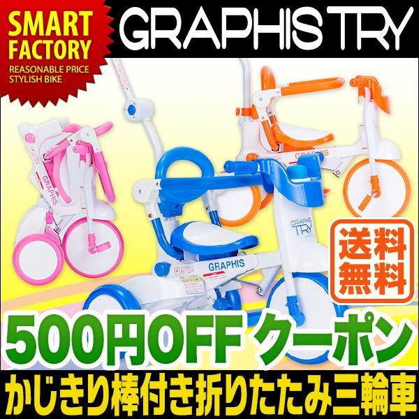 【平日500円OFFクーポン!!】スタイリッシュなデザイン&カラー! 折りたたみ三輪車 GRAPHIS GR-TRYで使えるクーポンです!!