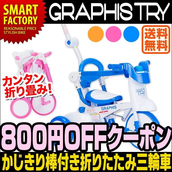 【平日限定800円クーポン】スタイリッシュなデザイン&カラー! 折りたたみ三輪車 GRAPHIS GR-TRYで使えるクーポンです!!
