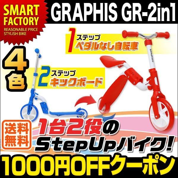 【平日限定1000円クーポン!!】新感覚乗り物!1台2役のバイクキックボード GRAPHIS GR-2in1で使えるクーポン発行!!