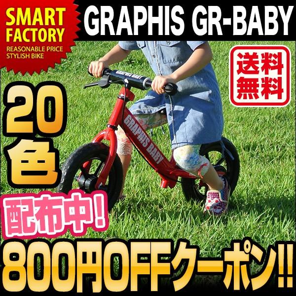 【平日限定800円OFFクーポン!!】 人気のペダルなし自転車 GR-BABY で使えるクーポン発行!!