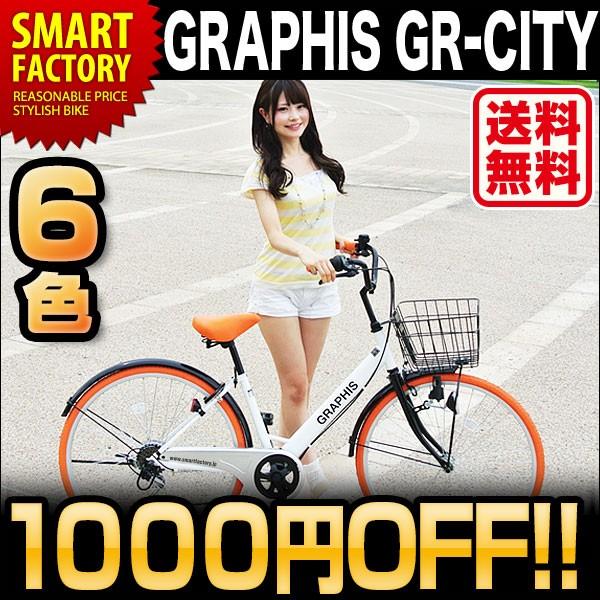 金土日限定1000円OFFクーポン!! 当店人気のおしゃれな26インチシティサイクル「GRAPHIS GR-CITY]で使えます。