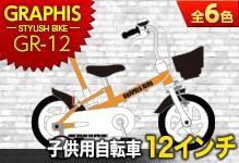 グラフィス GR-12