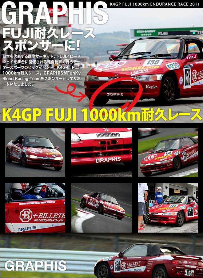 K4GP富士1000Km耐久スポンサー