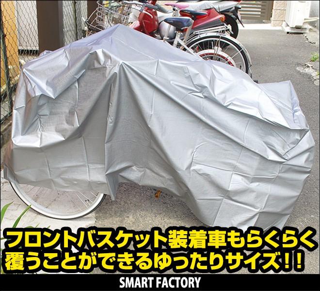 自転車のカバー