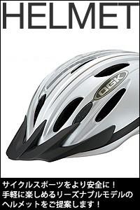 手軽に楽しめるリーズナブルなヘルメットをご提案いたします