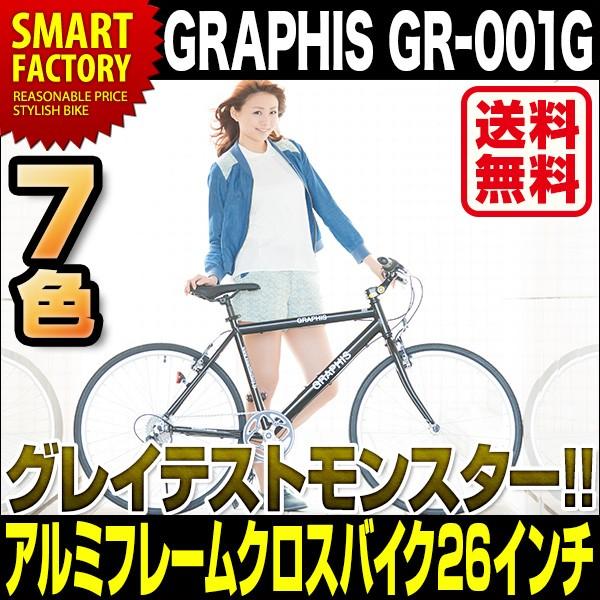 【平日限定800円クーポン!!】 アルミフレーム 26インチ 6段ギア クロスバイクGR-001Gで使えるクーポン発行!!